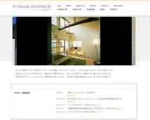 イン・ハウス建築計画