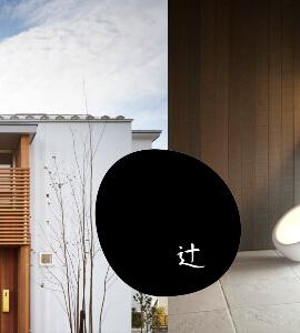 ツジデザイン一級建築士事務所
