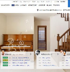 山栄ホーム